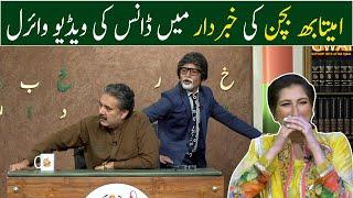 Viral video of Amitabh Bachchan in Khabardar with Aftab Iqbal   GWAI