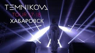 Хабаровск (Выступление) -  TEMNIKOVA TOUR 17/18 (Елена Темникова)