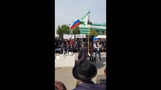 Выступление Ахмеда Барахоева на митинге в Магасе 10.10.2018