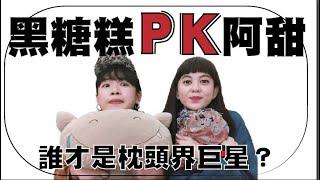 黑糖糕PK阿甜!誰才是真正的枕頭界巨星?!❤︎古娃娃 x 白癡公主