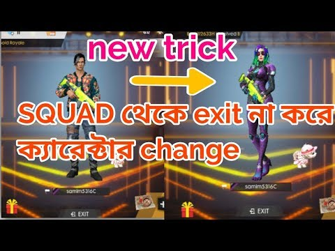 Squad থেকে exit না করে ক্যারেক্টার change || character change in squad without click exit
