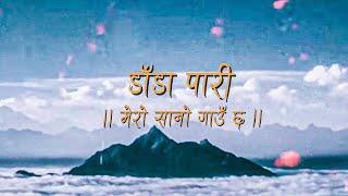 Almoda - Danda Pari (Mero Sano Gaun Chha)   Lyrical Video
