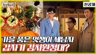 [놀면 뭐하니? 선공개] 가을 품는 멋쟁이 세 남자👨👨👦 갑자기 김치원정대? (Hang out with Yoo)