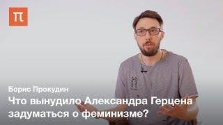 Феминизм Александра Герцена — Борис Прокудин
