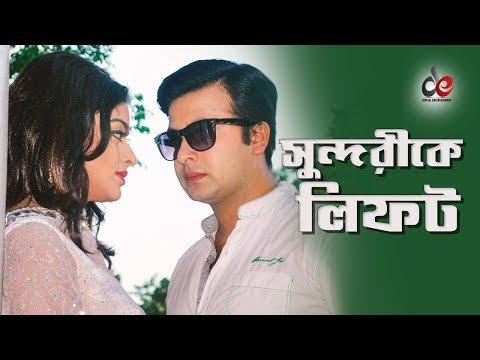 Sundorike Lift | Movie Scene | Shakib Khan | Sahara | Funny Moment