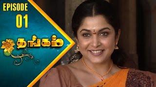Thangam Tamil Serial   Epi 01   Ramya Krishnan   Vijayakumar   Vision Time Tamil