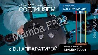 "4. Сборка 5"" дрона на Mamba F722s и DJI FPV system. DSHOT600 или DSHOT1200?"
