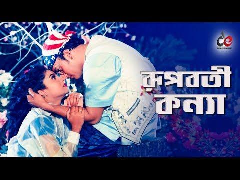 Rupoboti Konna | Movie Scene | Salman Shah | Shabnur | Bichar Hobe