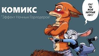 """Комикс Зверополис """"Эффект Ночных Горлодеров"""""""