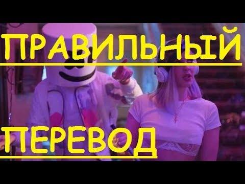 Перевод песни FRIENDS Lyrics - Marshmello & Anne Marie НА РУССКОМ (ЗАКАДРОВЫЙ ПЕРЕВОД) Lyric текст