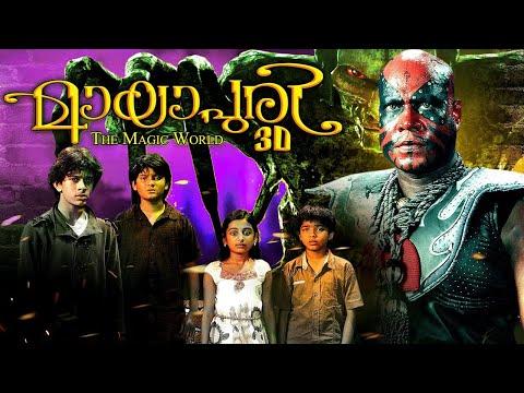 MAYAPURI 3D | Malayalam Full Movie | Full HD 1080 | New Malayalam Movie