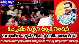 కిడ్నాప్ కు గురైన దర్శికి చెందిన బంగారంవ్యాపారి Oggu Adi Narayana Mana Darsi News Darsi