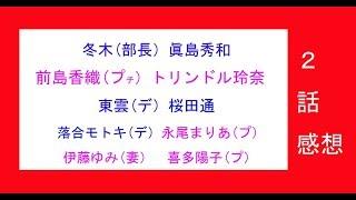 mqdefault - 「パーフェクトクライム」2話、感想【大人のエンタメ】コメントお待ちしております!!
