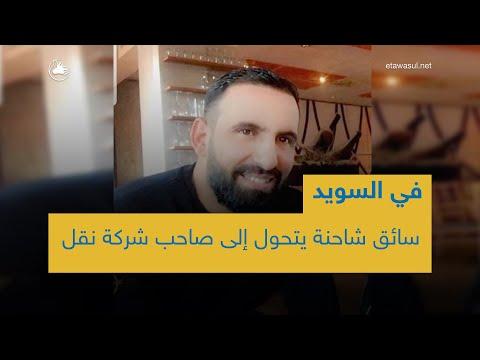 من سائق شاحنة إلى مالك لشركة نقل.. هكذا نجح الشاب السوري سيف الكناني في #السويد