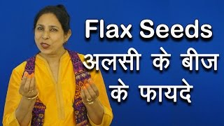 अलसी के बीज के फायदे । Health And Beauty Benefits Of Flax Seeds   Pinky Madaan