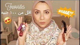 منتجات بحبها سعرها اقل من ١٠٠ جنيه |collaboration video