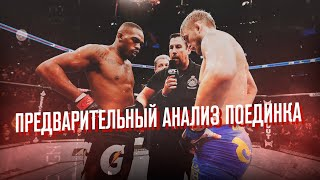 Бой Джон ДЖОНС vs. Александр ГУСТАФССОН: Невероятный реванш. Ключи к победе