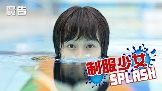 制服少女Splash-CF02