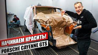 Из Грязи в Князи - Porsche Cayenne GTS, ДОЛГОЖДАННЫЙ РЕЗУЛЬТАТ ПОКРАСКИ! Без сложностей не бывает.