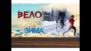 Подготовка велосипедиста в зимний период. Нужно ли бегать?
