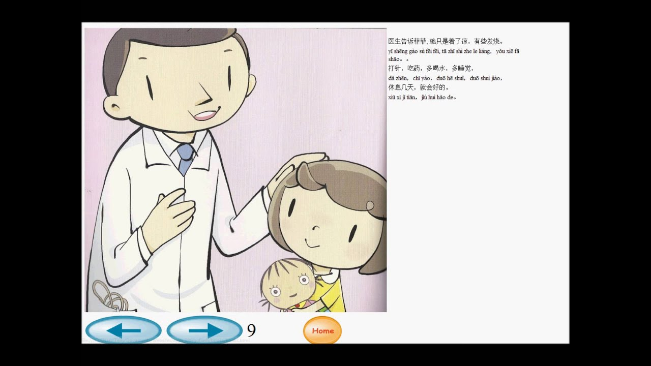 Chinese Book for Kids (Read to me) - Visiting the Doctor 看医生