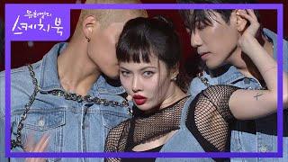 현아 - GOOD GIRL [유희열의 스케치북/You Heeyeol's Sketchbook] | KBS 210129 방송