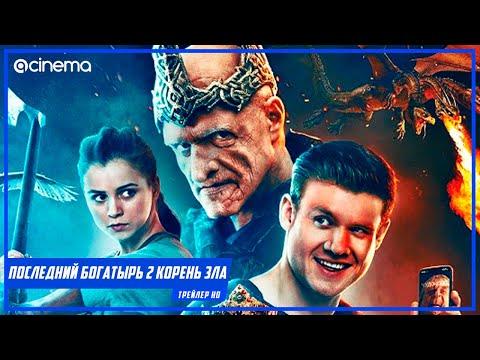 Последний богатырь 2: Корень зла ✔️ Русский трейлер (2020)