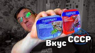 У Макса 1,45 тыс. подписчиков Точь-в-точь как детское питание в СССР Главпродукт паштет из ИРП Топовый и качественный продукт, очень похожий на детское питание  времен  СССР, паштеты от Главпродукт оформленные и упакованные  один в
