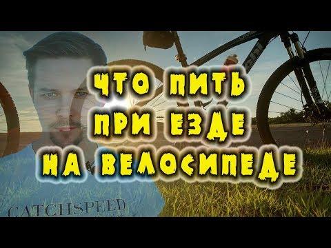 Что и как пить при езде на велосипеде / Изотоник