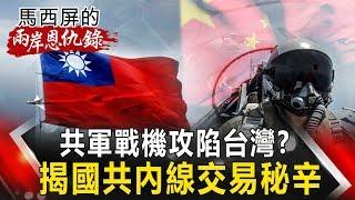 【馬西屏兩岸恩仇錄】共軍戰機攻陷台灣? 揭國共內線交易秘辛