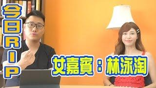 【今日RIP】女嘉賓:林泳淘│離開TVB後有咩打算?