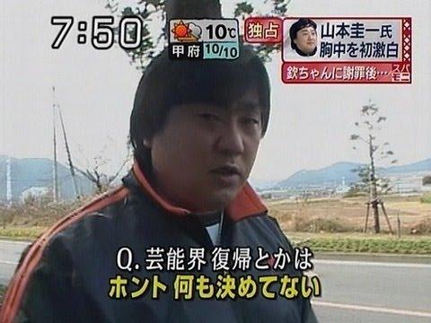 山本圭壱の今! - NAVER まとめ