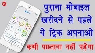 How to Check Used Smartphone Before Buying in Hindi | By Ishan  IMAGES, GIF, ANIMATED GIF, WALLPAPER, STICKER FOR WHATSAPP & FACEBOOK