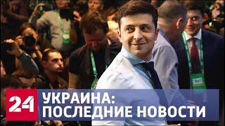 Рада в бешенстве: Зеленский готов на диалог с Россией. Последние новости из Украины - Россия 24