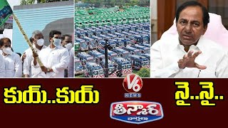 AP CM YS Jagan Launched 1088 Ambulances | Teenmaar News | V6 News