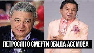 Петросян о смерти Обида Асомова: не могу уместить это в своей голове — кошмар