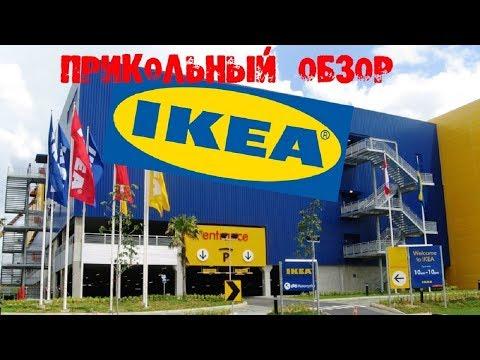 Икея 2019 Ikea 2019
