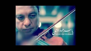 اغاني حصرية مقدمة مسلسل نادر للموسيقار/ ياسر عبد الرحمن - طعم الأيام تحميل MP3