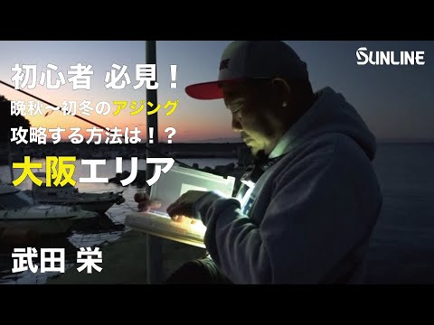 【初心者必見!】晩秋~初冬のアジング攻略方とは!?in大阪 武田栄