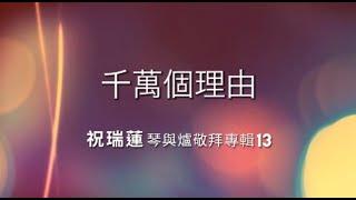 01千萬個理由//祝瑞蓮 琴與爐敬拜專輯 (13)
