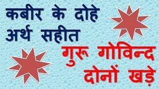 Sant Kabir Hindi Dohe - Guru Gobind Do Khade - YouTube