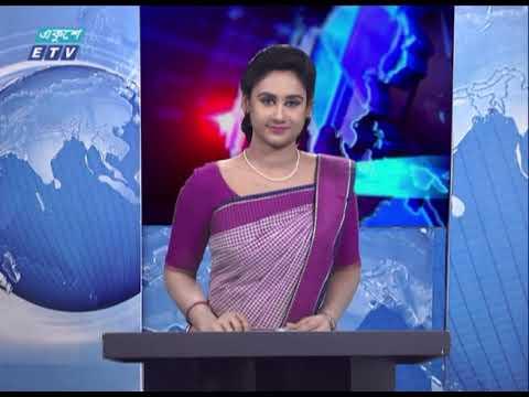 09 PM News 2021 || রাত ০৯টার সংবাদ || 23 January 2021 || ETV News