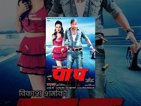 Paap | Nepali Movie