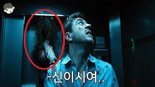 수십마리의 좀비앞에서 엘리베이터가 멈추면 생기는 일