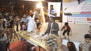 preview picture of video 'قطع الكعكة وتكريم الكوادر العاملة في المهرجان'