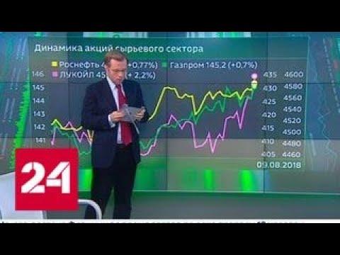 Экономика. Курс дня, 9 августа 2018 года - Россия 24