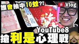 【Vlog】YouTube8『搶利是心理戰』誰會抽中10蚊?! 🇭🇰
