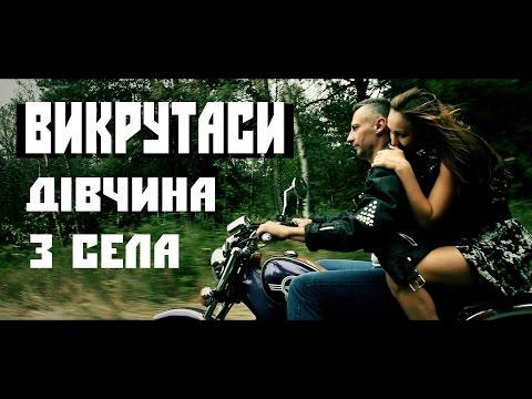 """Гурт """"Викрутаси"""", відео 3"""