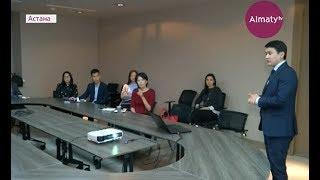 «Астана» халықаралық қаржы орталығы арнайы қызметкерлерді дайындамақ (22.11.17)