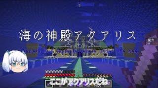 【minecraft】「ZODIAC」ゆっくり1人が異世界冒険へ part30「海の神殿アクアリス」